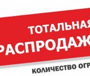 АКЦИЯ!!! Распродажа столешниц